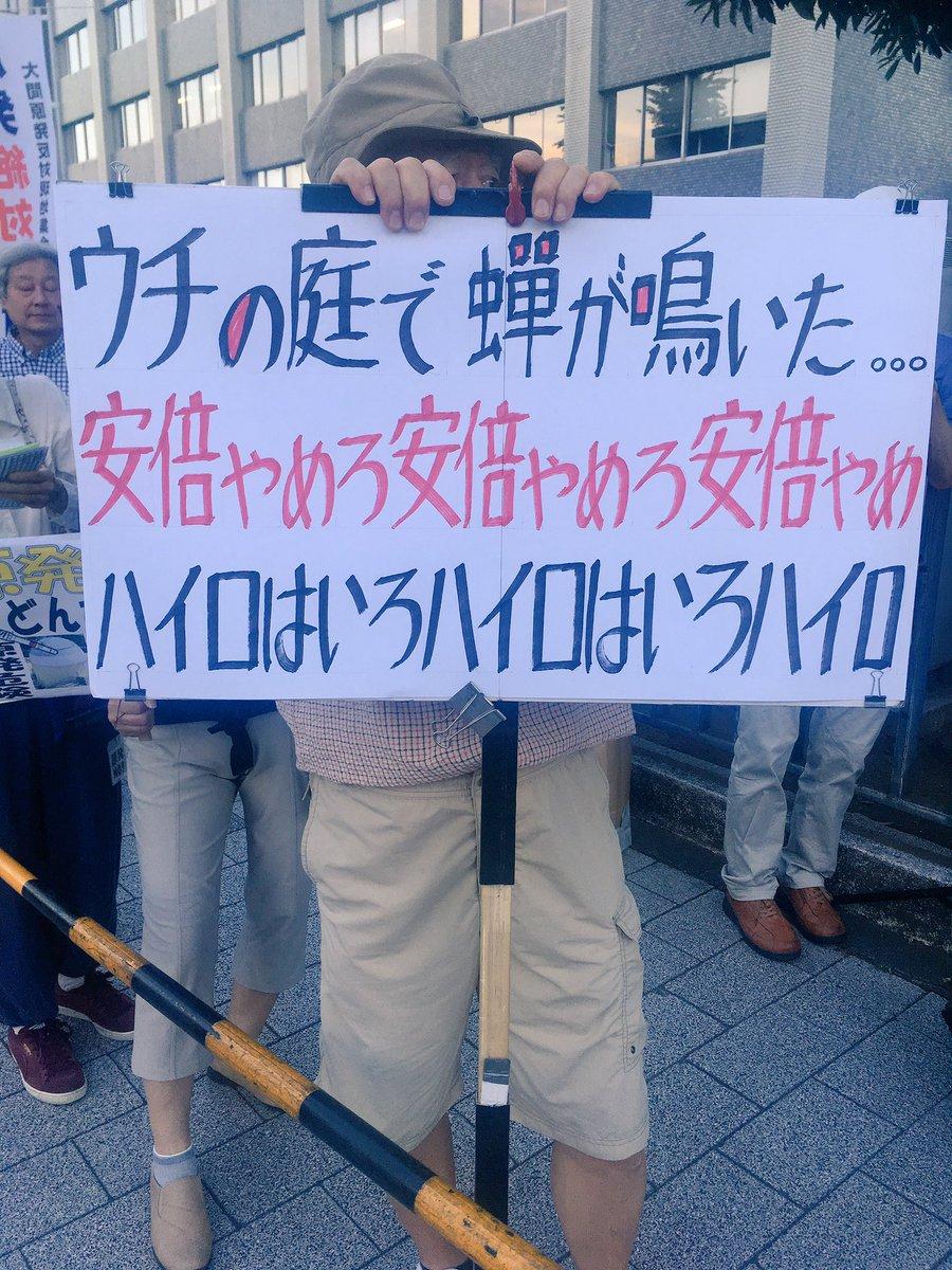 【悲報】パヨク「セミまで安倍やめろって鳴いてる!」のサムネイル画像