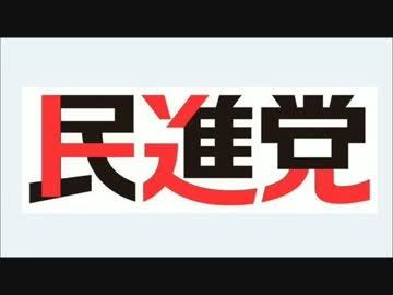 【森友学園】民進・山井氏「籠池氏の証人喚問が幕引きではなく幕開けだととらえている。粘り強く真相究明に向かって取り組んでいきたい」のサムネイル画像