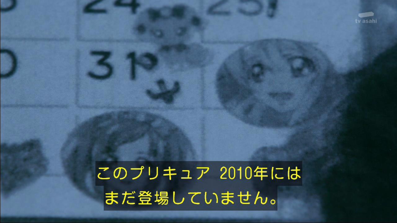 【速報】杉下右京さん、プリキュアオタだった「このプリキュアは2010年にはまだ登場していません」のサムネイル画像