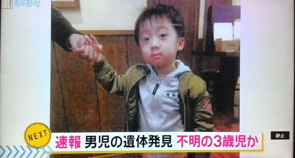 【福井3歳児不明】DNA鑑定の結果、九頭竜川の男児遺体は蓮ちゃんで確定へ・・・のサムネイル画像