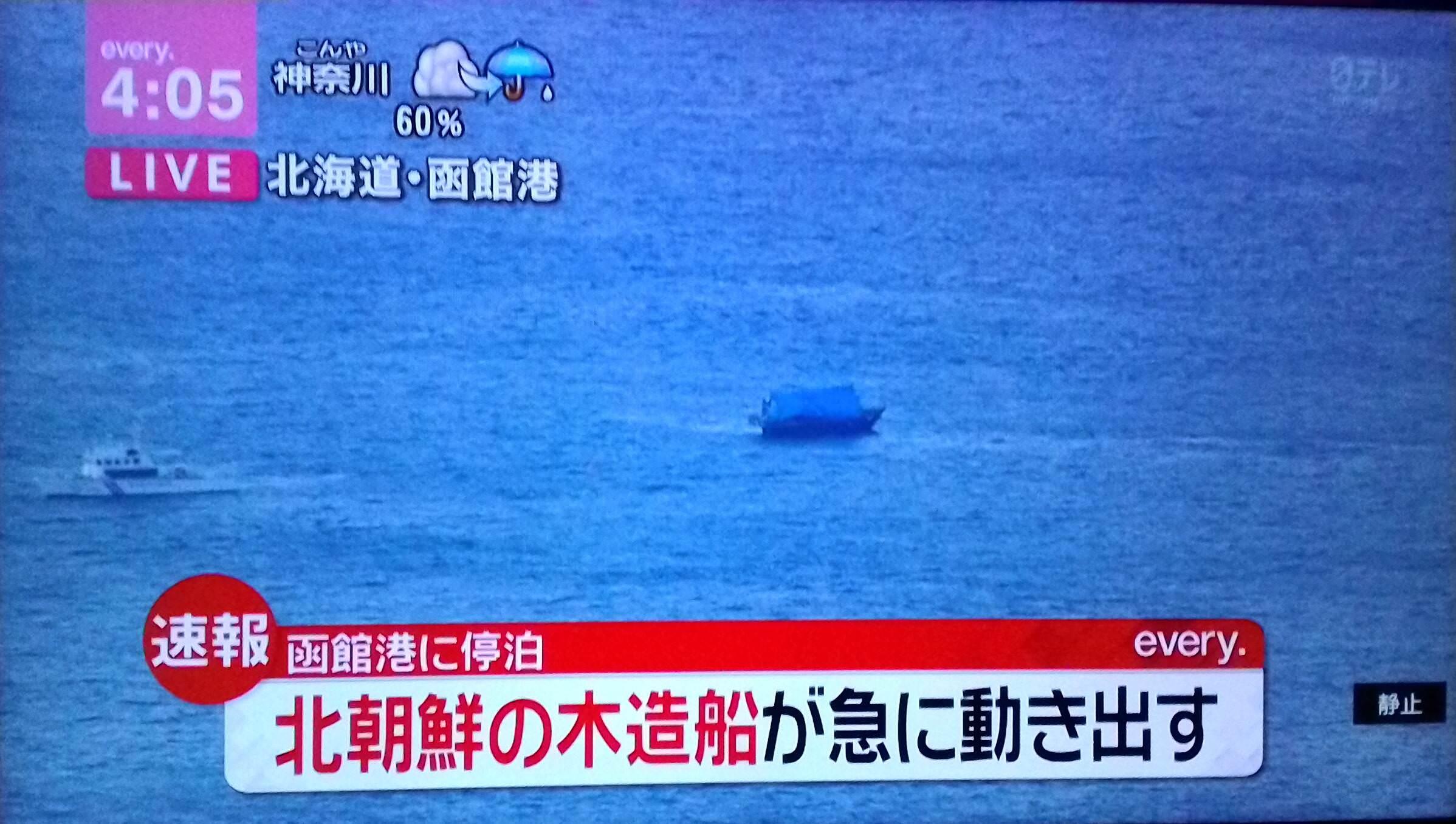 【衝撃】北朝鮮の木造船が逃走wwwwwwwwww のサムネイル画像