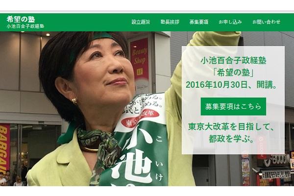 【悲報】小池百合子さん、都知事の公務をキャンセルして街頭演説へwwwwwwwwwのサムネイル画像