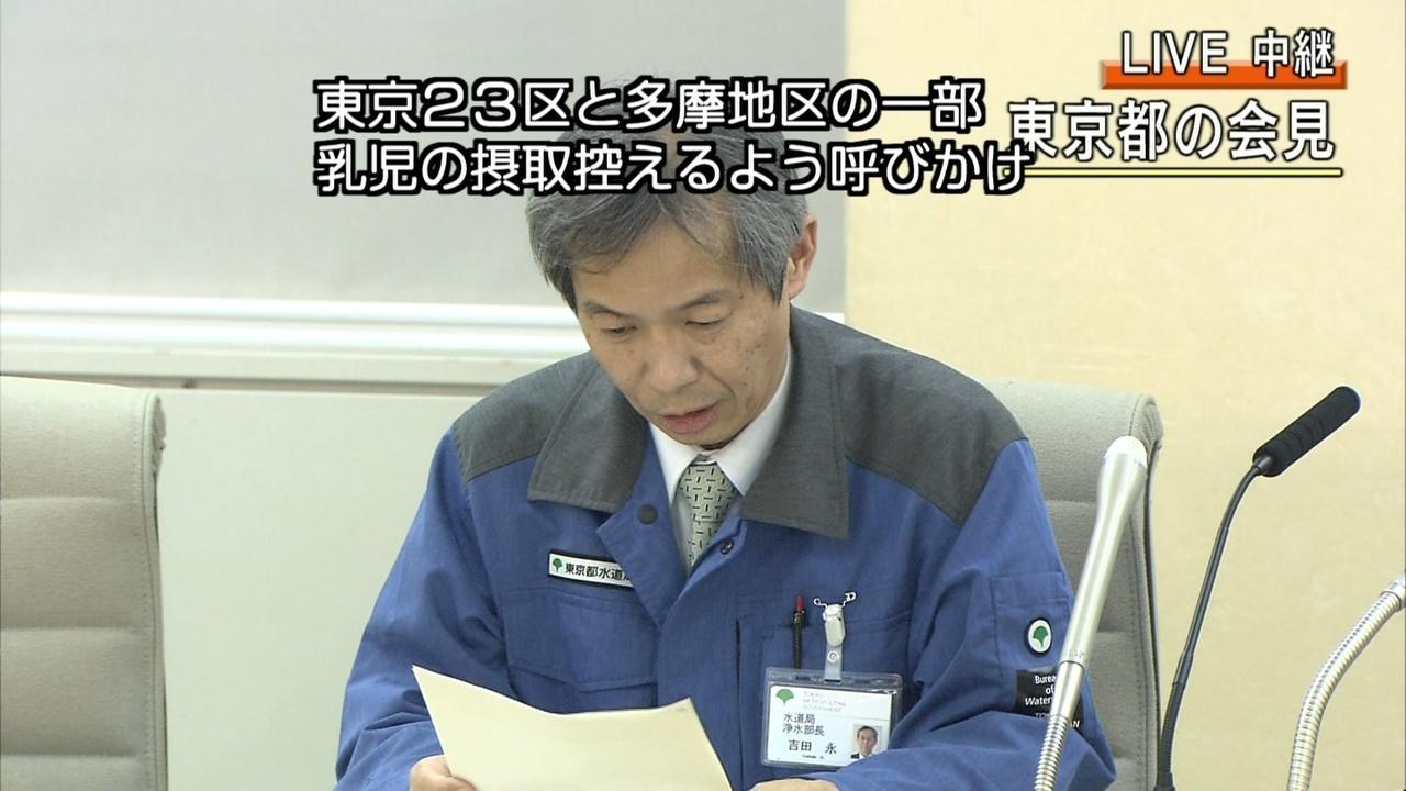 ついに東京都の水が危険なレベルまで汚染されるのサムネイル画像