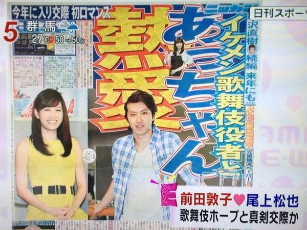 【速報】元AKB48・前田敦子、歌舞伎俳優の尾上松也と熱愛発覚!家族公認の真剣交際のサムネイル画像
