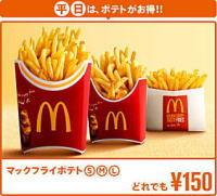 【乞食速報】マクドナルドのポテトが今日から全サイズ150円のサムネイル画像