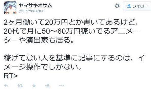 日本アニメーター協会理事「20代で月収60万円のアニメーターもいる。雑魚を基準に語るな。」のサムネイル画像