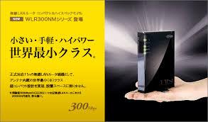 【悲報】コレガ製、無線LANルータ「CG-WLR300NM」に複数の脆弱性 → コレガ「捨ててくれ」のサムネイル画像