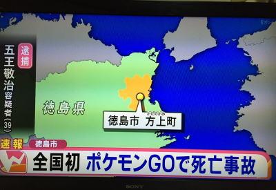 「ポケモンGO」で国内初の死亡事故が徳島で発生。ポケ運転していた39歳が女性を死なす。のサムネイル画像