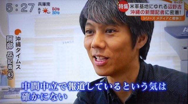 【悲報】沖縄タイムス「名護市長選、日本の民主主義が敗北した」のサムネイル画像
