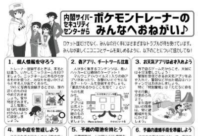 【ポケモンGO】日本でも配信されるのを受けて内閣官房情報セキュリティセンターが注意喚起のサムネイル画像