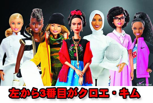【衝撃】バービー人形のマテル社、韓国人をモデルに新たな「バービー」を公開→ その結果wwwwwwwwwwwwwwwのサムネイル画像