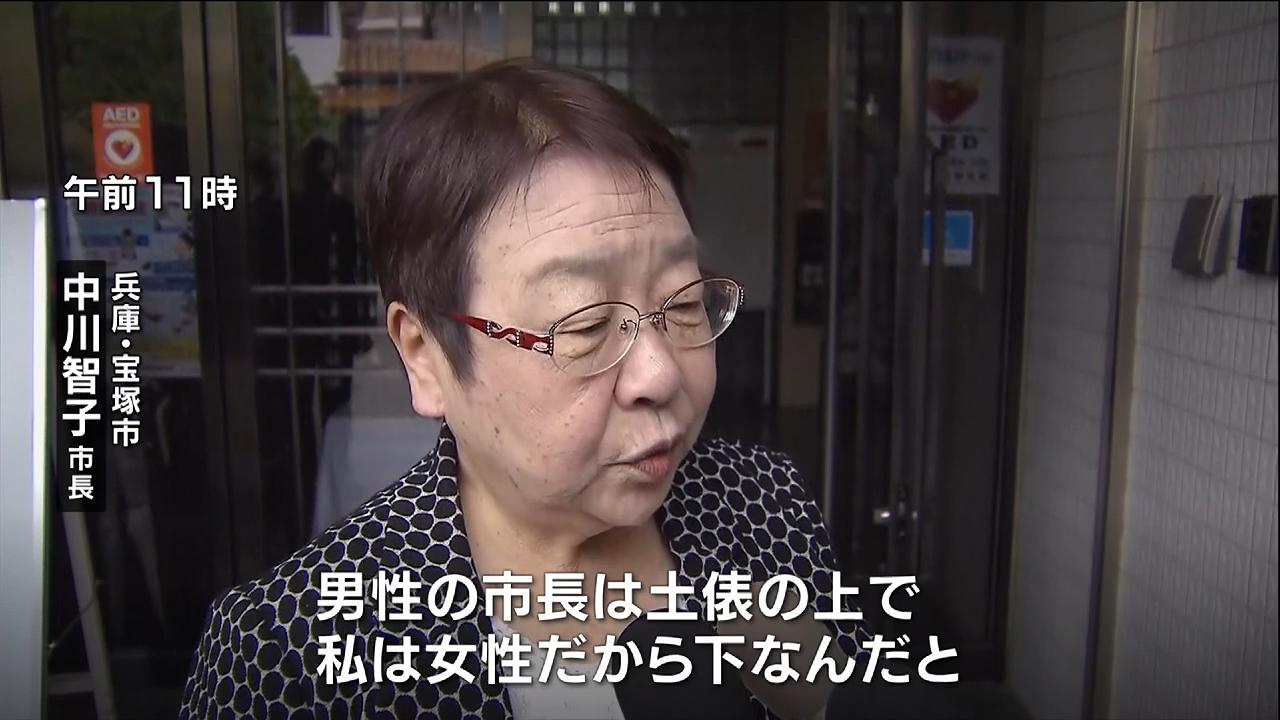 【衝撃】宝塚市長「男性の市長は土俵の上で、私は女性だから下なんだ。平等に対応して」のサムネイル画像