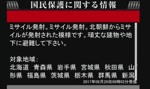 【悲報】立憲民主党「Jアラート訓練で、北朝鮮の反感を買う!延期か中止しろ!」のサムネイル画像