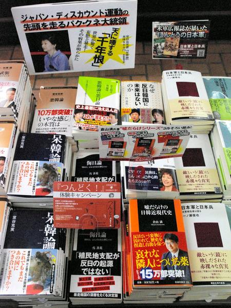 【悲報】 朝日新聞激おこ! 「書店には韓国や中国をバカにする作品が並ぶ。何度も。何度も。」のサムネイル画像