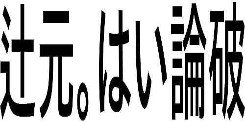 【話題】東大生が「森友改ざん問題」後も安倍政権を支持する理由wwwwwwwwwwwwのサムネイル画像
