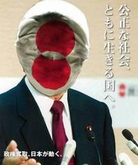 友愛キター!!徳之島で役場職員が外傷を伴い溺死、しかしNHKでは無傷で溺死にのサムネイル画像