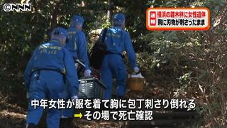 【衝撃】胸に包丁の刺さった女性の遺体発見→神奈川県警「自殺の可能性が高い」