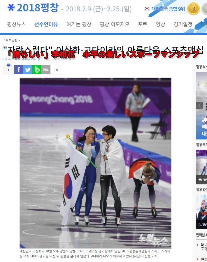 【平昌五輪】韓国メディア「金メダルを獲得した小平奈緒のスポーツマンシップに称賛!」のサムネイル画像