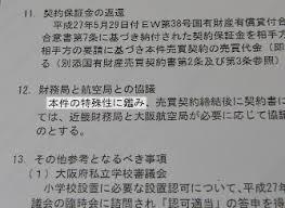 【森友】朝日新聞、とんでもない失態が判明www 誤報確定キタ━━━━(゚∀゚)━━━━!!のサムネイル画像