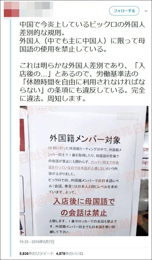 【炎上】ビックロ「外国人店員は、休憩時間も母国語禁止」→ 非難殺到 のサムネイル画像