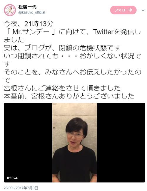 【悲報】松居一代「ギャーこのブログが危機!明日にも閉鎖されるかも」と大騒ぎへwwwwwwwwwwのサムネイル画像