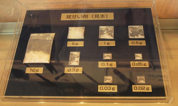 【悲報】覚せい剤密売など疑い27人逮捕。韓国籍の男「売ったことは間違いないが、営利目的ではない」のサムネイル画像