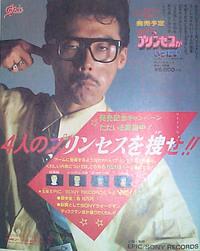 奇跡の偶然!!現在NHKで野球中継している高校の教諭がトイレ盗撮で逮捕のサムネイル画像