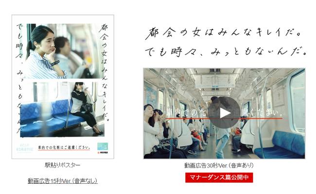 電車での化粧「みっともない」東急電鉄マナー広告に批判殺到wwwwwwwwwのサムネイル画像