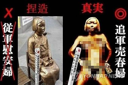 慰安少女像の合成写真拡散に韓国人激怒wwwのサムネイル画像