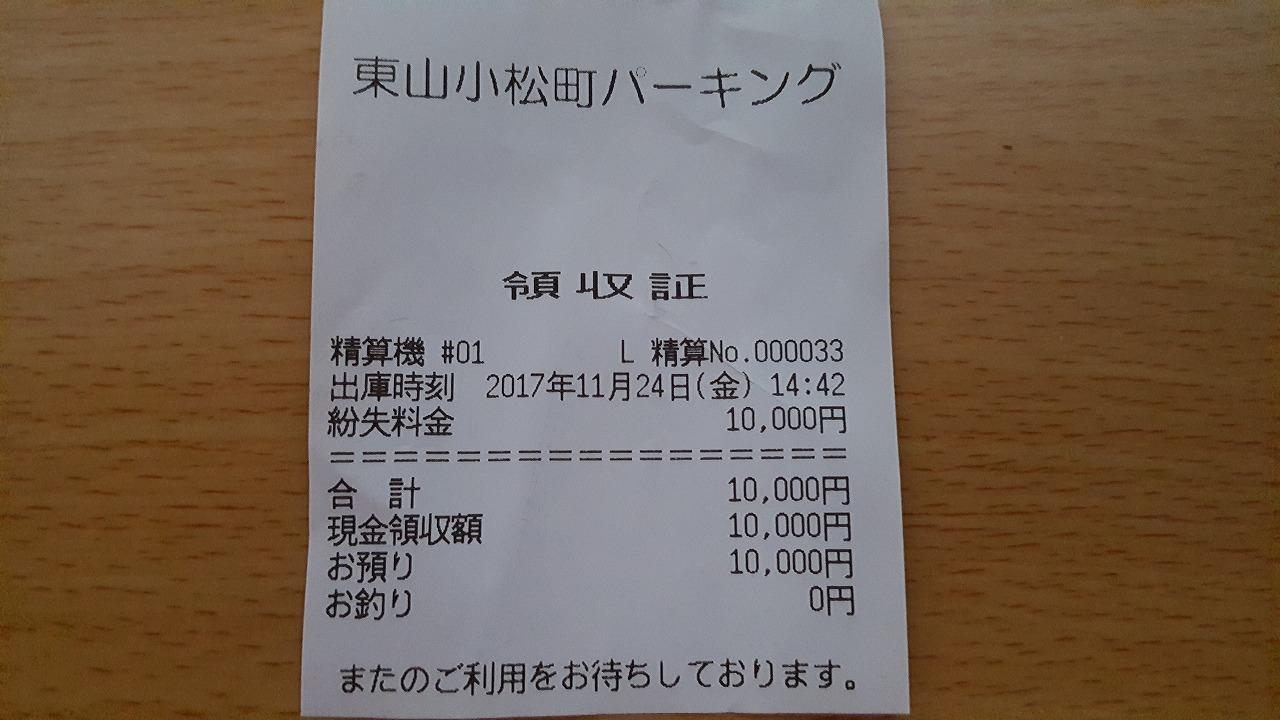 【悲報】京都の時間貸し駐車場で駐車券を紛失 → 出るときに10000円取られるwwwwwwwwwwwwwwのサムネイル画像