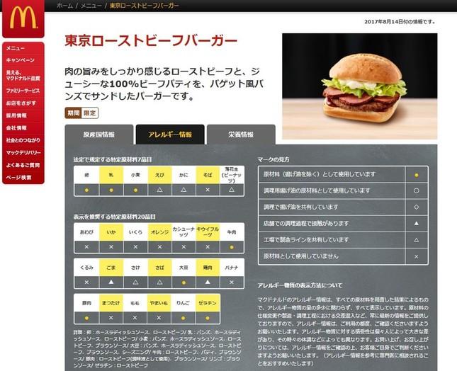 【マクドナルド】成形肉ローストビーフで景品表示法違反か →「様々な解釈がある」のサムネイル画像