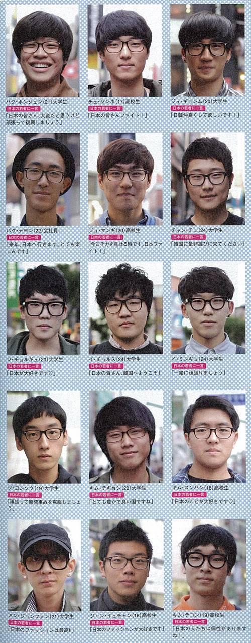 【画像】日本の雑誌が「韓国人の平均的なルックス」を公開wwwwwwwwwwwwwwwwのサムネイル画像