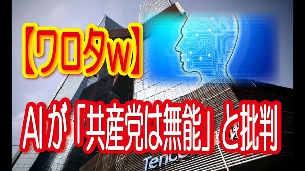 共産党に否定的だった中国AIサービス、「再教育」受けたもようwwwwwwwwwwwwwのサムネイル画像