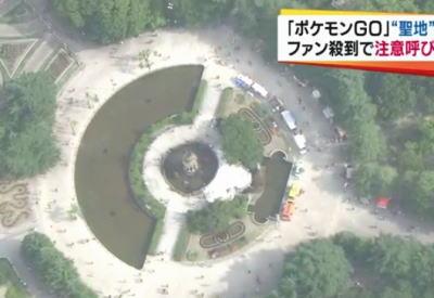 愛知県警の本気。ポケモンGOの聖地「鶴舞公園」に機動隊を投入wwwwのサムネイル画像