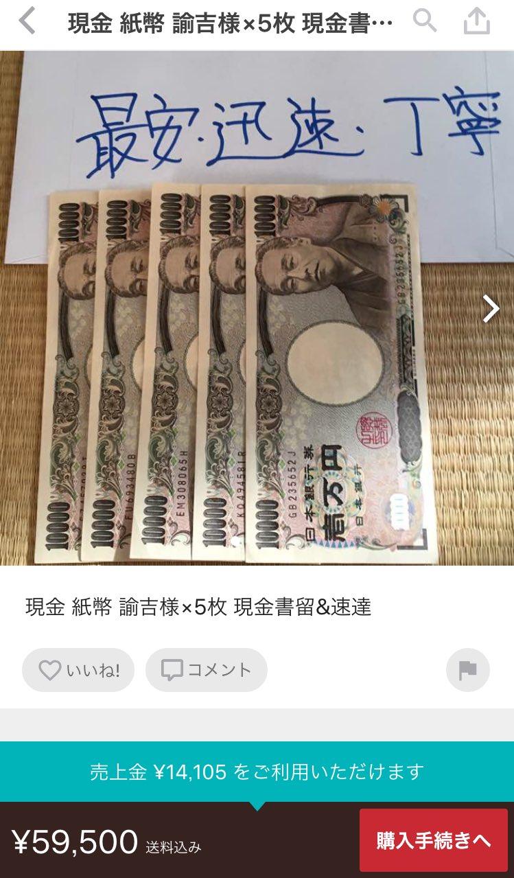 【衝撃】メルカリで現金売買がアツい模様 → 5万円が58500円で落札されるwwwwwwwwwwwwwのサムネイル画像