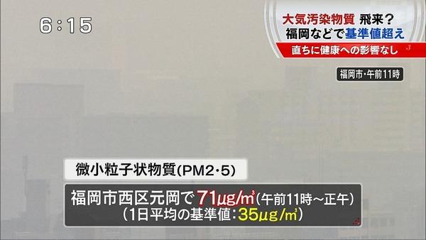 【速報】福岡がやばい 尚ただちには健康に影響はないとのことのサムネイル画像