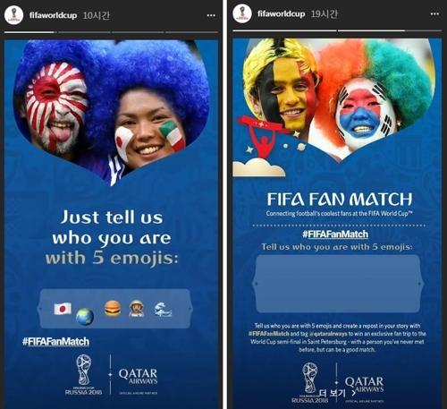 【画像】FIFA公式インスタに旭日旗登場!! → 韓国人が総力を挙げて抗議した結果wwwwwwwwwwのサムネイル画像