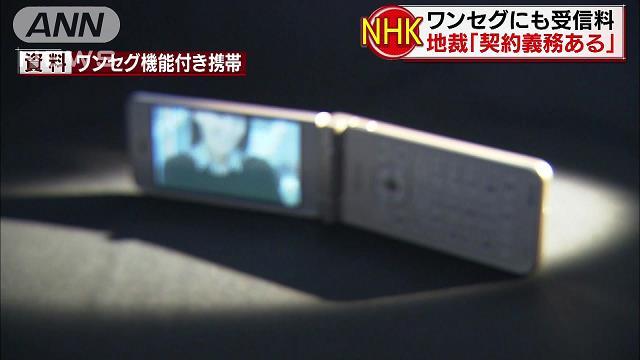 【NHK受信料】大阪地裁「ワンセグ機能付き携帯、持ってるだけで、受信料の契約義務ある」 のサムネイル画像