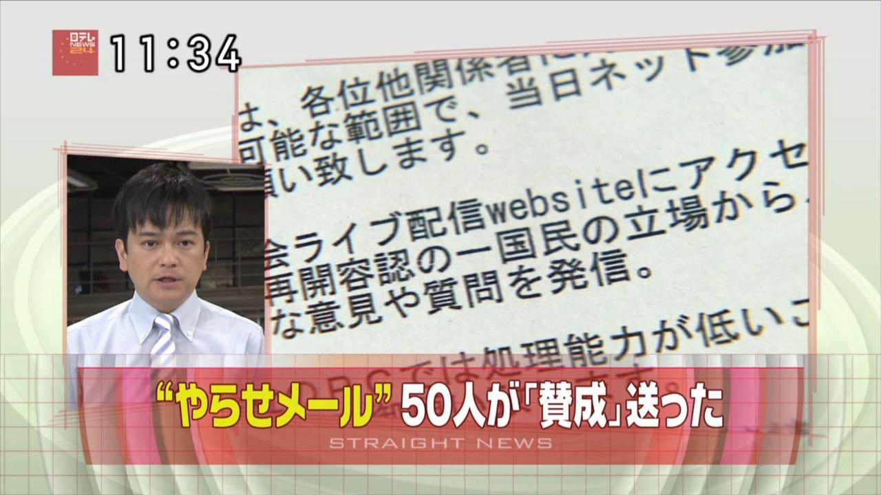 九州電力の「やらせメール」100人以上が関与、賛成意見の4割前後のサムネイル画像