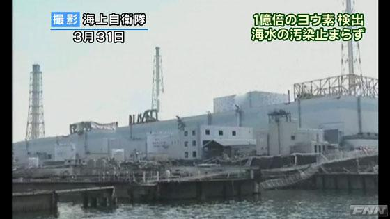 ついに「1億倍」の放射性ヨウ素を福島第1原発付近の海水から検出のサムネイル画像