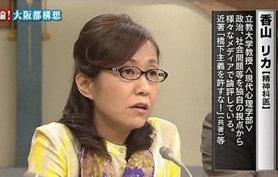 【衝撃】香山リカさんが講演を中止した理由wwwwwwwwwwwwwwwwのサムネイル画像