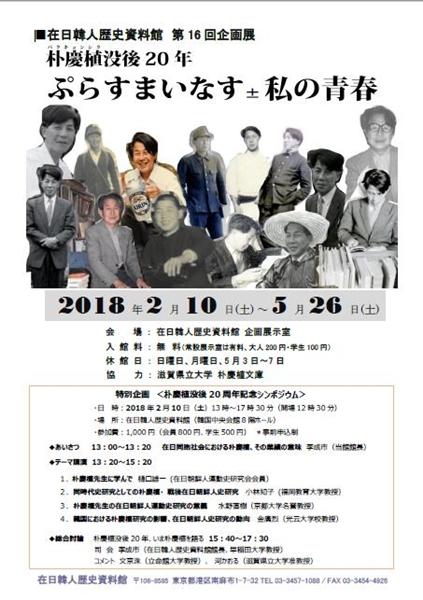 【悲報】「朝鮮人強制連行」を明らかにした史学者のシンポジウム、国内で開催へwwwwwwwwwwwwのサムネイル画像