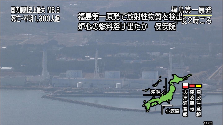 福島第一原発で炉心溶融のサムネイル画像