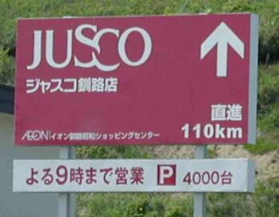 【北海道】完全犯罪を狙い自転車で往復500キロ移動 → あっさりバレて逮捕へ・・・のサムネイル画像