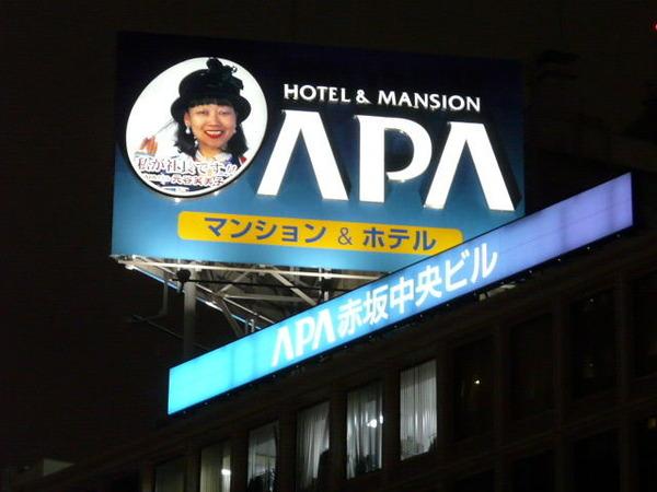 【朗報】アパホテル、東京五輪でも南京虐殺否定の書籍は撤去せずのサムネイル画像