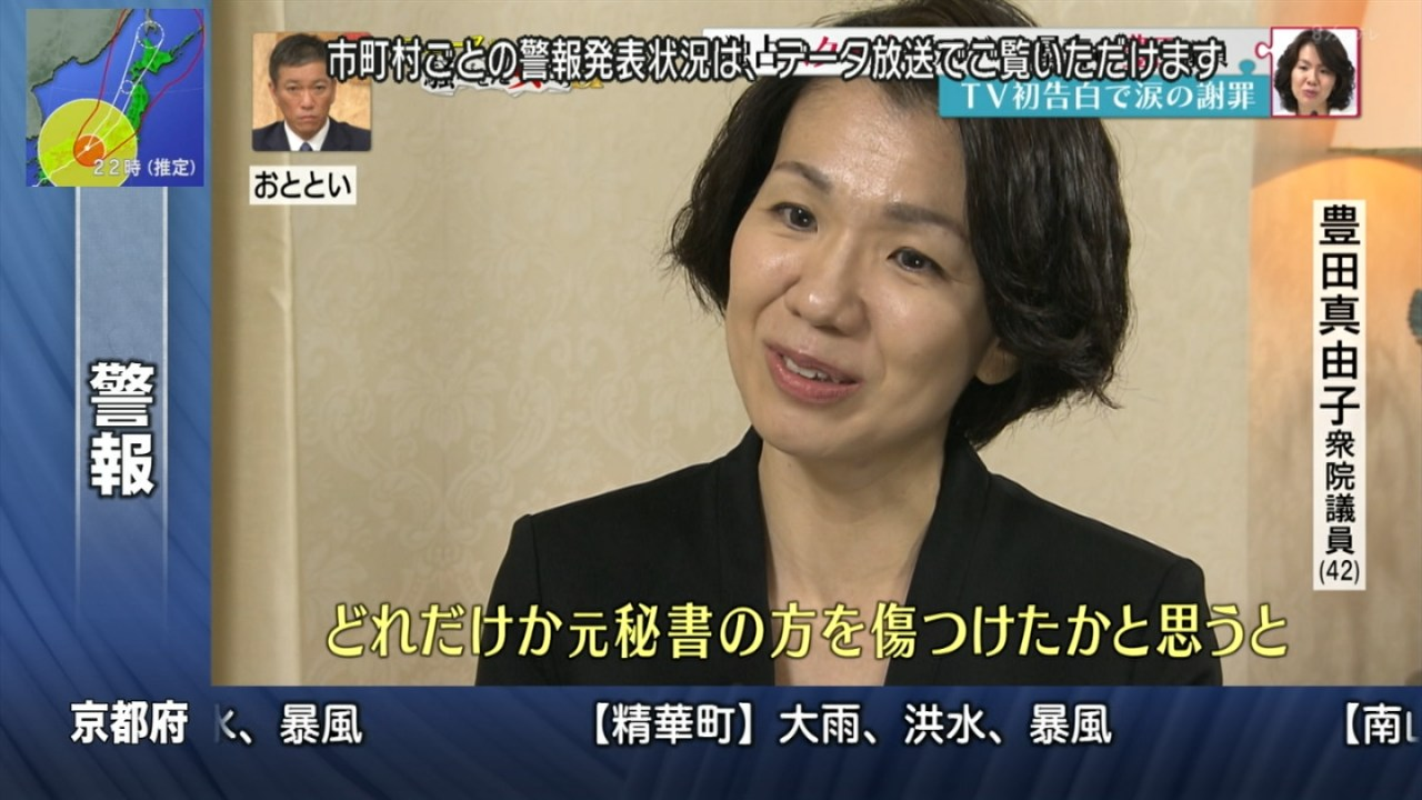 「死んだほうがマシ」豊田真由子がテレビで涙の謝罪wwwwwwwwのサムネイル画像