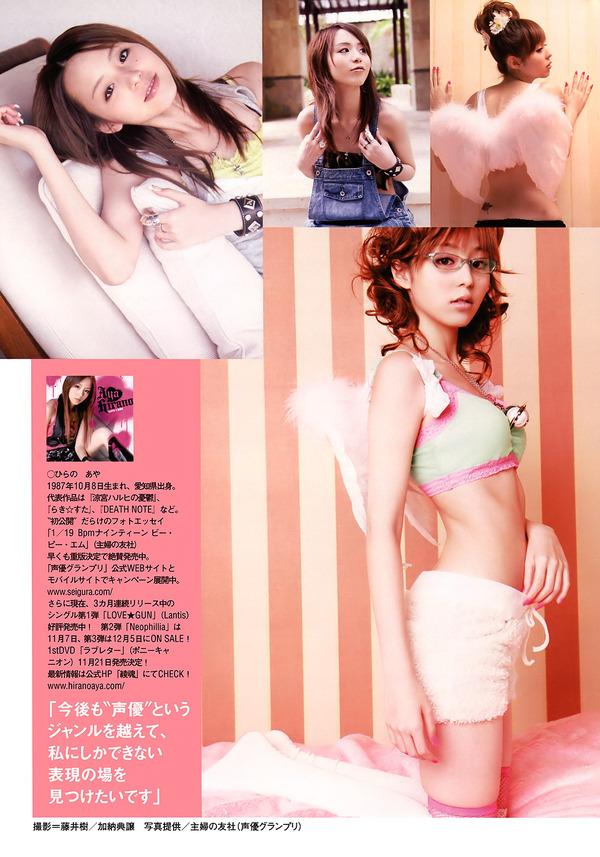 スキャンダルやライフライン発言で急落していった平野綾(26)の現在wwwwwwwのサムネイル画像