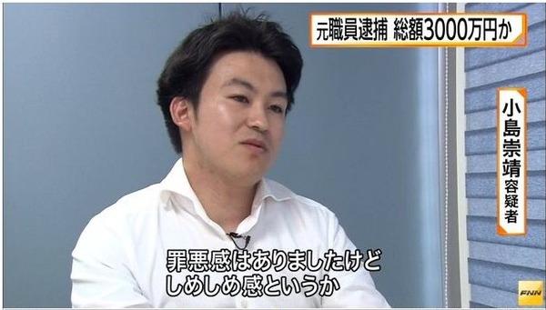 【画像】3000万円着服した職員の逮捕前のインタビューがこちらwwwwwwwwwwwwwのサムネイル画像