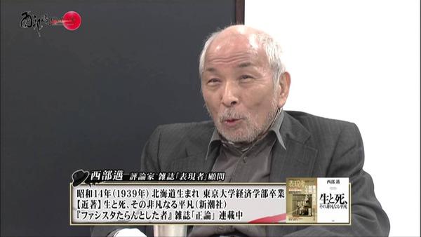 【訃報】多摩川で入水自殺? 評論家の西部邁氏(78)が死去のサムネイル画像
