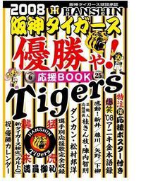 大阪市女性職員、勤務時間中に巨人のサイトなど業務に関係のないものを閲覧し懲戒処分のサムネイル画像